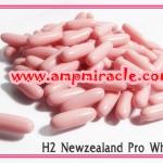 H2 Newzealand Pro White ไข่มุกสกัดเย็นจากนิวซีแลนด์ ช่วยรักษาแผลเป็นลดรอยดำ
