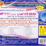 แผนการจัดการเรียนรู้หลักสูตรใหม่ 2551 ภาษาไทย Backward Design ป.1