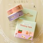 Masking Tape Box Set 2 (Daily Life)