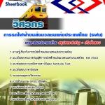 คู่มือเตรียมสอบวิศวกร รฟม. การรถไฟฟ้าขนส่งมวลชนแห่งประเทศไทย