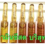 วิตามินซีน้ำ สดๆ บริสุทธิ์ 500mg.