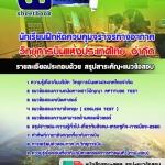 คู่มือเตรียมสอบนักเรียนฝึกหัดควบคุมจราจรทางอากาศ วิทยุการบินแห่งประเทศไทย