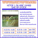 HITOP 1.56 HMC UV400 EMI VP STOCK = 550 THB