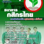 คู่มือเตรียมสอบธนาคารกสิกรไทย