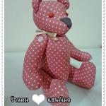 ตุ๊กตาหมี น้อง Teddy Teddy / Sweety Dot#2) ไม่ขายค่าา เอาไว้แจก