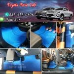 พรมกระดุมปูพื้นรถยนต์เข้ารูป Toyota Revo Cab กระดุมสีฟ้าขอบดำ