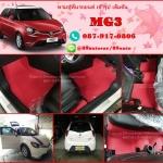 พรมรถยนต์สั่งตัด MG3 ลายธนูสีแดงขอบแดง