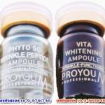 Proyou M Vita Whitening Ampoule เซรั่มเข้มข้น ผิวหน้าขาว สเต็มเซลล์ Stem cell korea