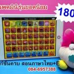 ไอแพดมินิสอนภาษาของเด็ก สอนไทย+อังกฤษขนาดมินิ 180.-