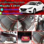 พรมไวนิลดักฝุ่น Mazda 3 2016 ไวนิลสีดำขอบแดง