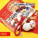 เคส OPPO R7 Plus ซิลิโคน TPU สกรีลายแมวกวักนำโชค Lucky Neko กวักเงินทองกวักโชค เฮงๆ น่ารักมากๆ พร้อมที่ห้อยเข้าชุด ราคาถูก