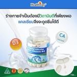 ลิควิดแคลเซียม Healthway Liquid Calcium plus Vitamin D3 900mg บรรจุ 60 เม็ด