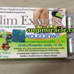 สลิม เอ็กซ์เพรส Slim Express ผอมขั้นเทพ ลดได้ 10 กก. เร่งการเผาผลาญไขมัน