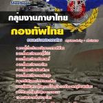 คู่มือเครียมสอบกลุ่มงานภาษาไทย กองบัญชาการกองทัพไทย