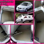 ยางปูพื้นรถยนต์เข้ารูป Mitsubishi Lancer Cedia ลายกระดุมสีครีมขอบครีม