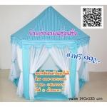 บ้านเจ้าชายฟรุ้งฟริ้ง สีฟ้าน่ารัก ส่งฟรี ลดสุดๆ