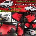 ขายพรมปูพื้นรถยนต์ราคาถูก Honda Civic 2016 ลายธนูสีแดงขอบดำ