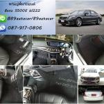 พรมปูพื้นรถยนต์ Benz S500E W222