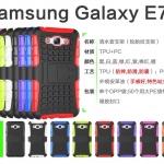 เคส Samsung Galaxy E7 เคสกันกระแทก สวยๆ ดุๆ เท่ๆ แนวอึดๆ แนวทหาร เดินป่า ผจญภัย adventure มาใหม่ ไม่ซ้ำใคร ตัวเคสแยกประกอบ 2 ชิ้น ชั้นในเป็นยางซิลิโคนกันกระแทก ครอบด้วยแผ่นพลาสติกอีก1 ชั้น สามารถกาง-หุบ ขาตั้งได้