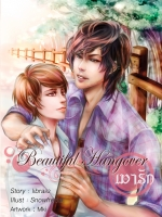 "beautiful Hangover ""เมารัก"" By libra82"
