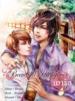 "beautiful Hangover ""เมารัก"" By libra82"
