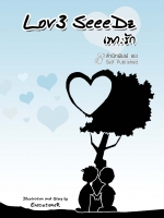 Love Seedz by ExecutioneR *ล็อตตำหนิ