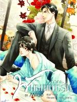 พันธนาการรัก ภาค 1 ผู้เเต่ง Miluo