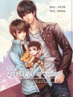 [M-Preg] Man And Child ซีรี่ส์ :Hard For Heart By Jubjib
