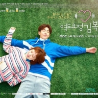 ซีรี่ย์ Weightlifting Fairy Kim Bok-Joo