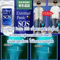 อาหารเสริมเพิ่มความสูง External Panic SOS อาหารเสริมเพิ่มความสูงแบบเร่งด่วน เน้นยืดช่วงขาให้ยาว สูตรนี้เอาใจคนชอบสูงแบบรวดเร็วแต่ปลอดภัย