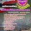คู่มือเตรียมสอบพนักงานพัสดุ กรมสื่อสารอีเล็คทรอนิกส์ทหารอากาศ thumbnail 1