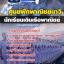 คู่มือเตรียมสอบนักเรียนเดินเรือพาณิชย์ ศูนย์ฝึกพาณิชย์นาวี thumbnail 1