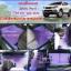 ขายยางปูพื้นรถเข้ารูป Isuzu Mu-X ลายธนูสีม่วงขอบฟ้า thumbnail 1
