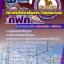 คู่มือเตรียมสอบวิศวกร (ไฟฟ้าสื่อสาร-โทรคมนาคม) กฟภ.การไฟฟ้าส่วนภูมิภาค thumbnail 1