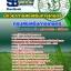 คู่มือเตรียมสอบนักวิชาการส่งเสริมการเกษตร กรมส่งเสริมการเกษตร thumbnail 1