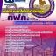 คู่มือเตรียมสอบพนักงานแก้ไขไฟฟ้าขัดข้อง กฟภ.การไฟฟ้าส่วนภูมิภาค thumbnail 1