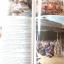 หนังสือเมืองไทยของเรา พศ.2525 thumbnail 11