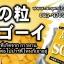 UKon Panic SOS จากญี่ปุ่น ลดพุงจากการดื่มเหล้าเบียร์ ผอมลง สุขภาพดีขึ้นอีกด้วย thumbnail 5