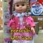 ตุ๊กตาเดินได้ตัวใหญ่พูดได้ร้องเพลงได้ เพียงตบมือน้องก็เดินได้แล้วน่ารักสุดๆ thumbnail 1