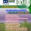 คู่มือเตรียมสอบเจ้าพนักงานธุรการ กรมส่งเสริมการเกษตร thumbnail 1
