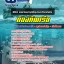คู่มือเตรียมสอบฟิสิกส์ แผนกซ่อมบำรุงสิ่งอุปกรณ์วิทยาศาสตร์ กองทัพเรือ thumbnail 1