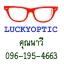 ร้านLuckyOptic ลัคกี้ออพติค จำหน่ายแว่นตา เลนส์สายตา บริการตรวจวัดสายตาฟรี