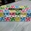 กล่องทิชชูแผ่นเฟรมทรงยาวลายกังหัน (ทำสำเร็จ) thumbnail 3