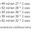 ชุดกระโปรง สีขาว แพ็ค 5ชุด ไซส์ 100-110-120-130-140 thumbnail 2
