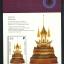ชุดชีท แสตมป์ชุด บุษบกมาลา ศิลป์แผ่นดิน ชุดที่ 1 ปี 2550 (ยังไม่ใช้) thumbnail 1