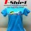 เสื้อสีฟ้าพิมพ์ลายทะเล ลายสีสันสวยงามสดใส thumbnail 1