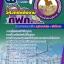 คู่มือเตรียมสอบวิศวกรพลังงาน กฟภ.การไฟฟ้าส่วนภูมิภาค thumbnail 1