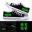 รองเท้าผ้าใบ iKON YG (เรืองแสง) thumbnail 1