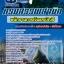 คู่มือเตรียมสอบพนักงานการเงินและบัญชี กรมสรรพสามิต thumbnail 1