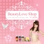 ร้านBeautyLove Shop